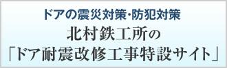 「ドア耐震改修工事特設サイト」