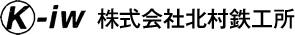 株式会社北村鉄工所